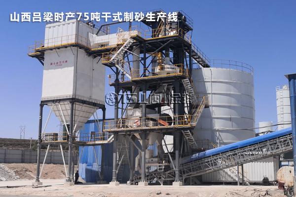 时产75吨制砂生产线