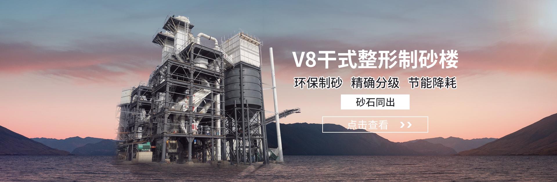 banner-v8